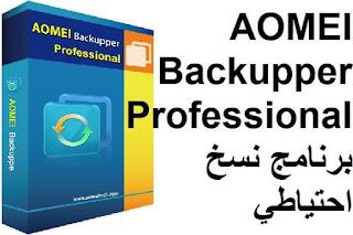 AOMEI Backupper Professional برنامج نسخ احتياطي لأجهزة الكمبيوتر