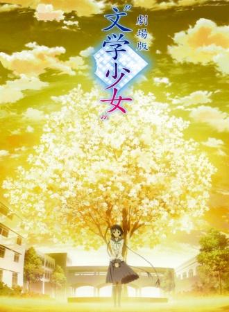 Bungaku Shoujo The movie