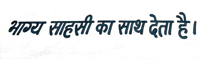 Luck-helps-quotes-in-Hindi