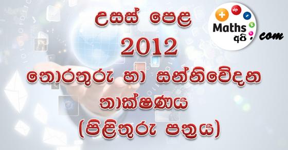 Advanced Level ICT 2012 Marking Scheme