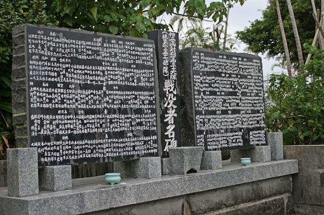 第二十七大隊戦没者名碑の写真