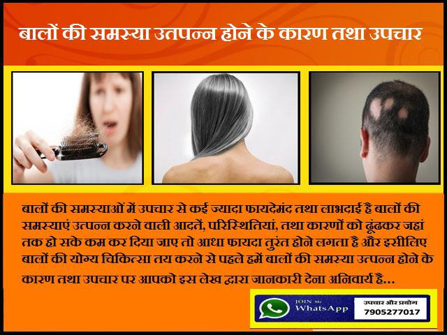 बालों की समस्या उत्पन्न होने के कारण तथा उपचार