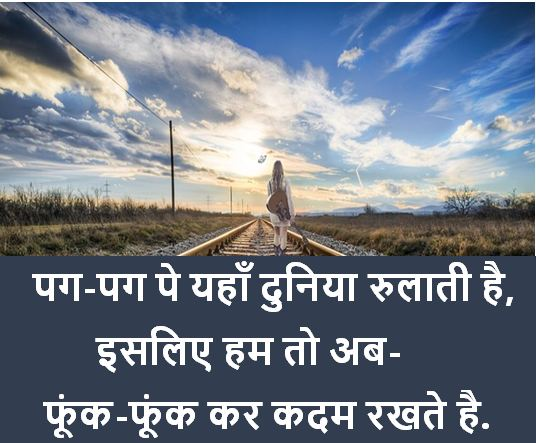 two line shayari with images, two line shayari with pictures, two line shayari with pics
