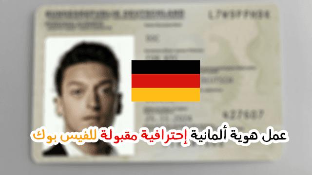 طريقة الحصول على هوية ألمانية فارغة حقيقية مقبولة للفيس بوك PSD