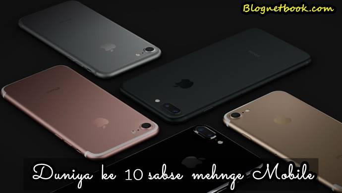 Top 10  Duniya Ke Sabse Mehnge Mobile,