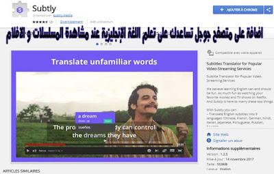 اضافة-على-متصفح-جوجل-تساعدك-على-تعلم-اللغة-الإنجليزية-عند-مشاهدة-المسلسلات-و-الافلام
