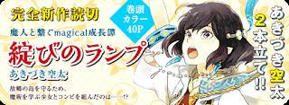 """Hokorobi no Lamp"" el próximo one-shot de Sorata Akiduki"