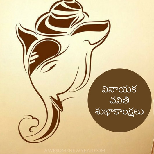 Vinayaka Chavithi Wishes in Telugu