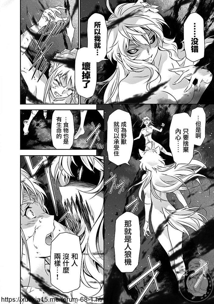 人狼機: 14话 - 第22页