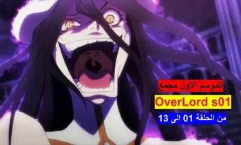 OverLord s01 مشاهدة وتحميل جميع حلقات السيد الأعلى الموسم الاول من الحلقة 01 الى 13 مجمع