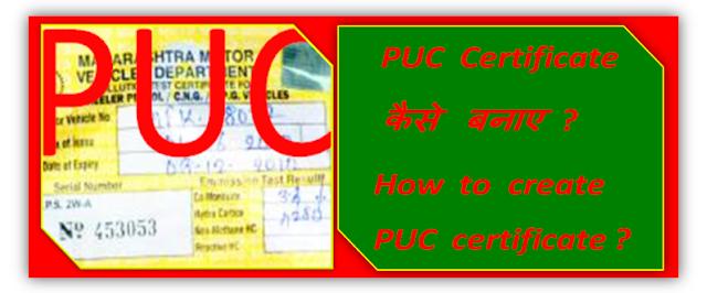 PUC Certificate कैसे बनाए