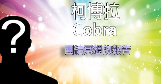 [揭密者][柯博拉Cobra]2017年8月24日:團結冥想的報告