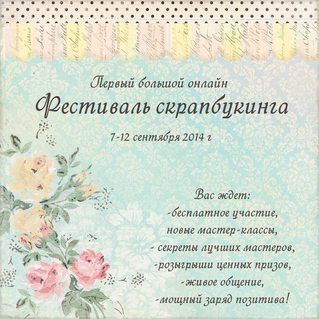 http://scrap-festival.ru/