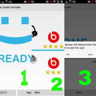 استمتع بأصوات عالية الجودة النقاوة BEST AUDIO HTC الخاصة بهواتف htc على هاتفك الاندرويد