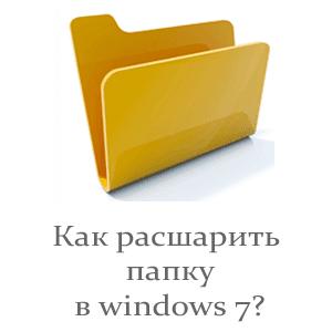 расшаривание документа windows 7