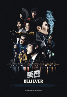 Believer /2018 korean afiş