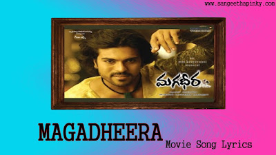 magadheera-telugu-movie-songs-lyrics