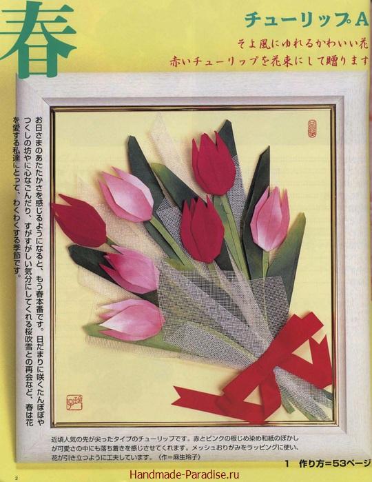 Цветы в технике оригами. Японский журнал (1)