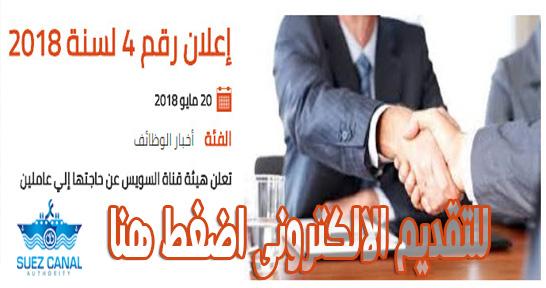 وظائف حكومية هيئة قناة السويس تطلب سائقين وعمال والتقديم والشروط