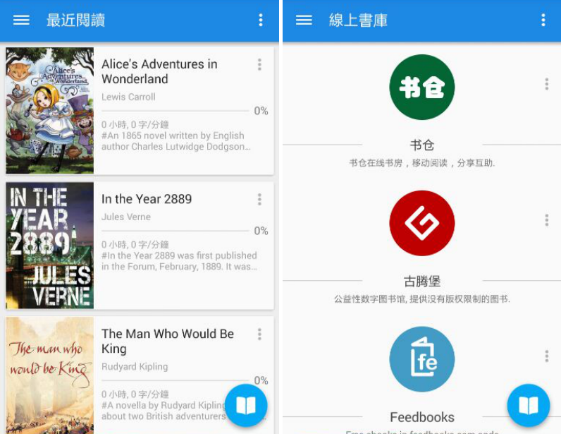 電子書閱讀器 App - 靜讀天下 APK 下載 (Moon+ Reader)