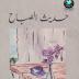 تحميل رواية حديث الصباح ل ادهم شرقاوي