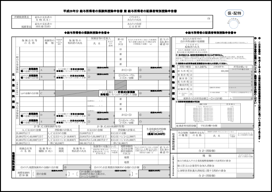 平成26年分給与所得者の保険料控除申告書兼給与所得者の配偶者特別控除申告書(数式付き) 002