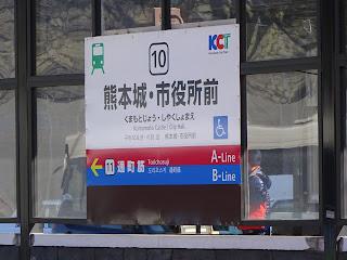 熊本市電の駅(熊本城・市役所前)