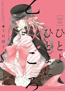 ひとよひとよに乙女ごろ Hitoyo Hitoyo ni Otomegoro free download