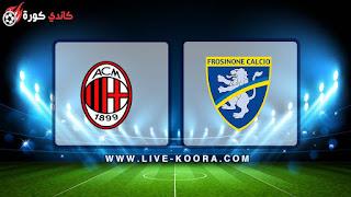 مشاهدة مباراة ميلان وفروسينوني بث مباشر اون لاين اليوم كورة ستار 19-05-2019 الدوري الايطالي