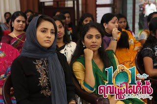 bhama with co star in 101 weddings
