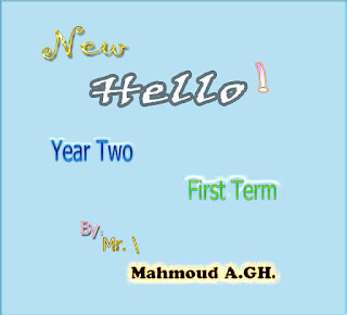 تنزيل مذكرة مستر محمود ابو غنيمة فى اللغة الانجليزية الصف الثانى الاعدادى جاهزة للطباعة .