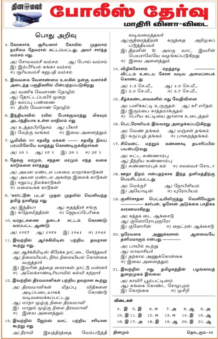TN Police Exam GK Questions and Answers - Dinamalar 19 03 2017
