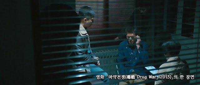 Drug War 2013 scene 01