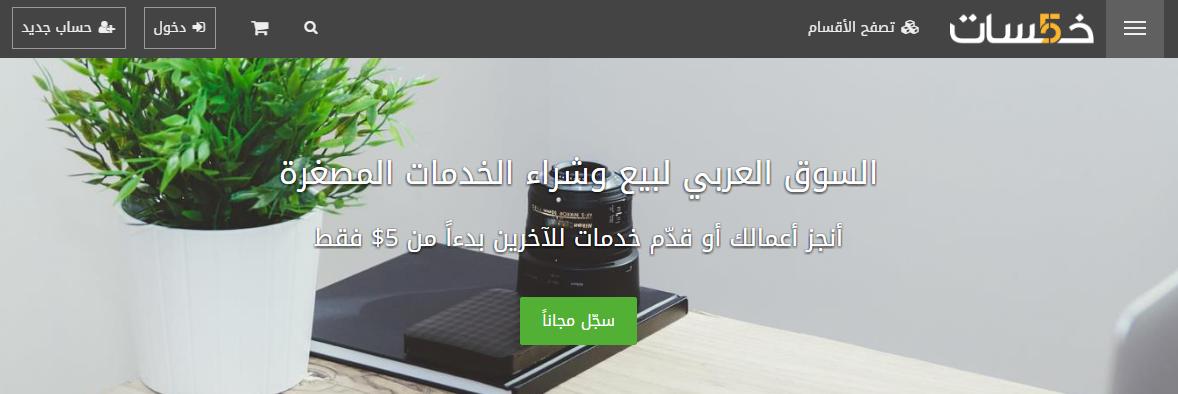 كسب المال من - khamsat.com