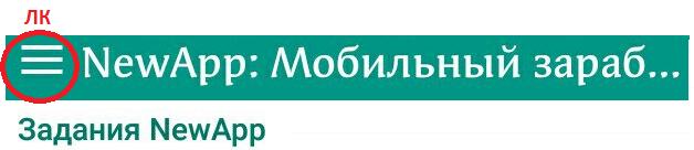 Заработок на мобильном NewApp
