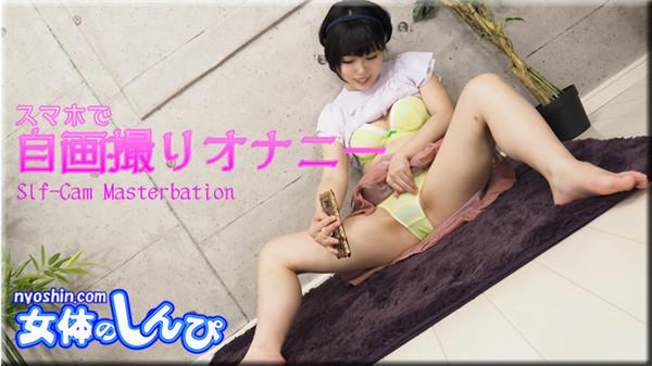 UNCENSORED Nyoshin n1723 女体のしんぴ n1723 ゆりあ / スマホで自画撮りオナニー / B: 86 W: 66 H: 88, AV uncensored