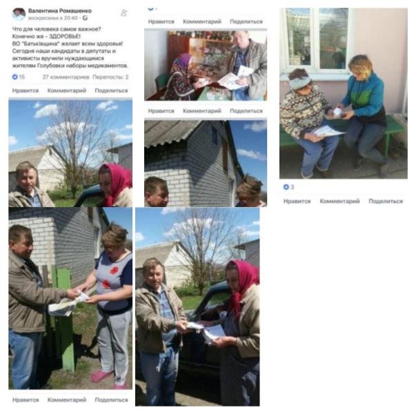 """02 4png ba86ba86 c15a6 - Юлия Тимошенко и старый добрый """"подкуп"""" избирателей"""