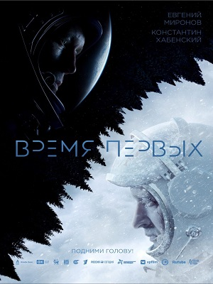 Spacewalk 2017 (Vremya Pervykh) Movie 720p WEB-DL