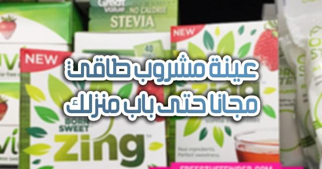 احصل على عينة مشروب طاقي من zing stevia مجانا وتصلك الى منزلك