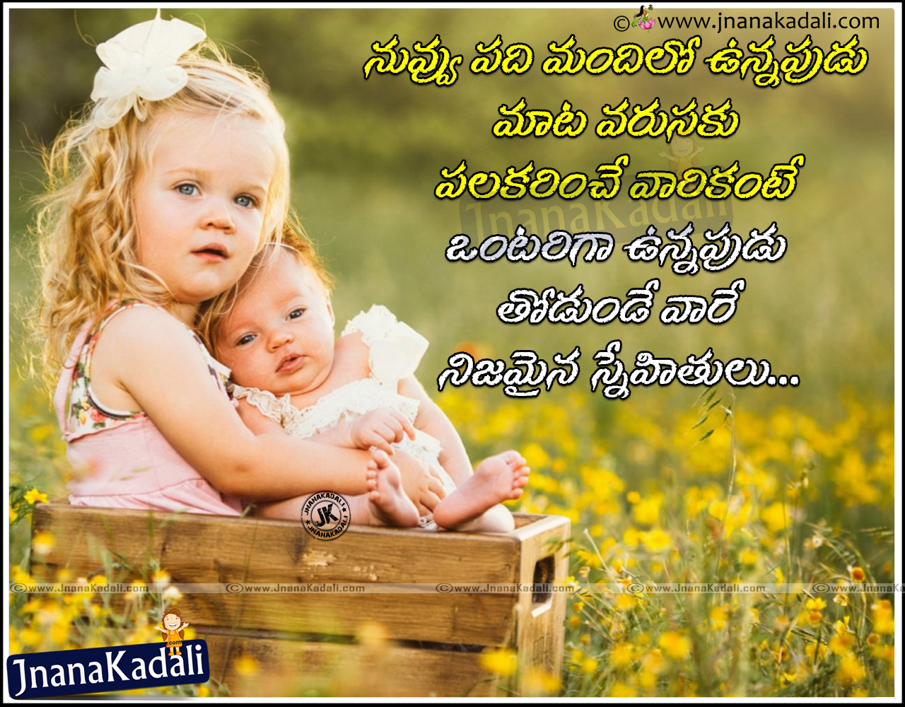 Touching Quotes About Friendship Heart Touching Telugu Friendship Quotes With Hd Wallpapers  Jnana