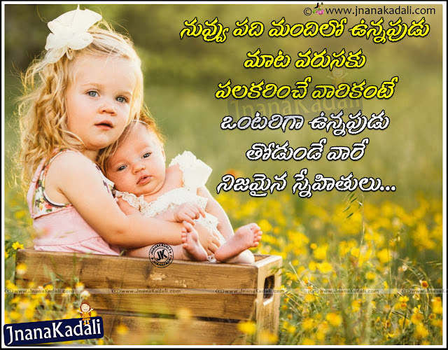 Heart touching telugu friendship quotes,heart touching friendship quotes,heart touching inspirational friendship quotes,Best Telugu friendship Quotes,Best Telugu inspirational friendship quotes,best inspirational friendship quotes in telugu,telugu friendship quotes,friendship quotes telugu,Best inspirational quotes on friendship,Best inspirational quotes about friendship and life,Top Telugu friendship quotes,Top Telugu friendship Quotes