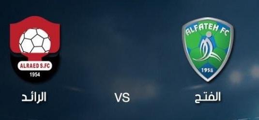 مشاهدة مباراة الفتح والرائد بث مباشر بتاريخ 04-10-2019 الدوري السعودي