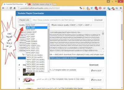 كيفية تحميل جميع فيديوهات أي قناة على اليوتيوب ببرنامج IDM