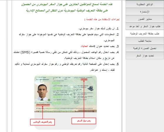 دزاير تويت وزارة الداخلية استخراج بطاقة التعريف الوطنية البيومترية عبر الإنترنت بضغطة زر
