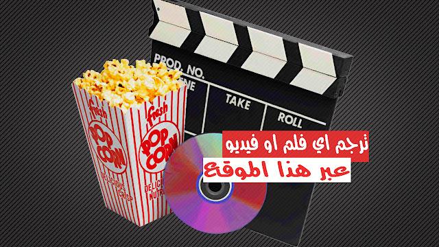 موقع جديد مبثابة كنز لتحميل ملفات الترجمة لأي فلم!