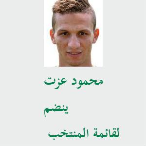 كوبر يضم محمود عزت لقائمة المنتخب بعد إصابة على جبر