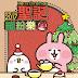 獨家獨家!!!絕對限量  金玉堂為你打造繽紛耶誕節  即日起~12月25日 活動期間全館單筆購物滿499元, 送卡娜赫拉的小動物陶瓷吸水杯墊1個, 杯墊使用台灣鶯歌陶瓷,質地細密吸水效果佳, 四款全台獨家限定的陶瓷吸水杯墊好想立刻擁有! 數量有限,送完為止喔~