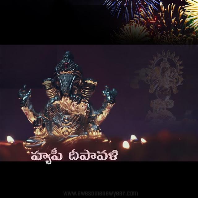 Deepavali Wishes Telugu