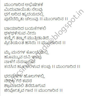 Mungarina Abhishekake song lyrics