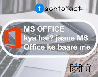 MS office क्या है? माइक्रोसॉफ्ट ऑफिस